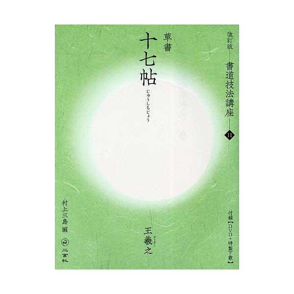 書道技法講座 11/王羲之/村上三島