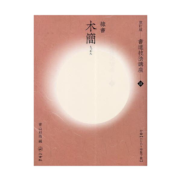 書道技法講座 15/青山杉雨