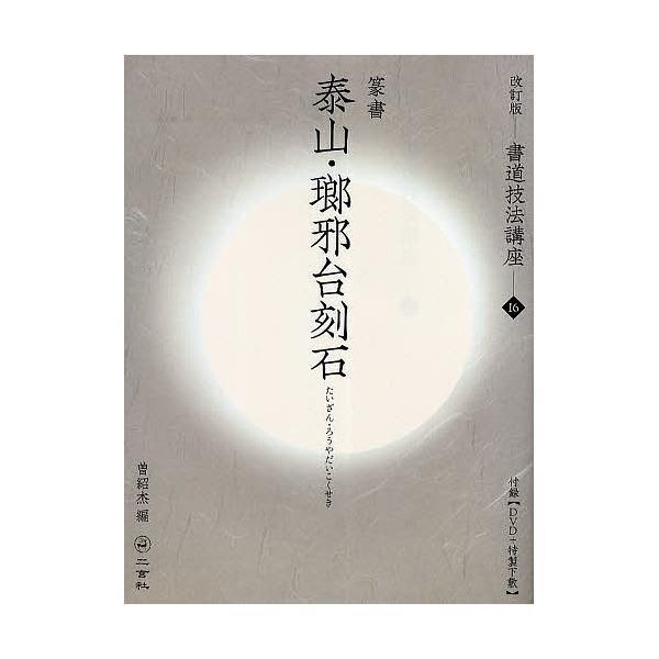 書道技法講座 16/曽紹杰