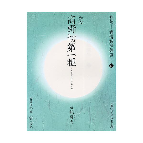 書道技法講座 17/西谷卯木