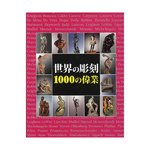 世界の彫刻1000の偉業/ジョゼフ・マンカ/籾山昌夫