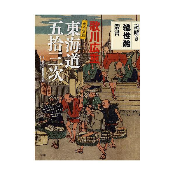 LOHACO - 歌川広重東海道五拾三...