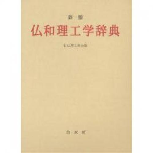 仏和理工学辞典/日仏理工科会