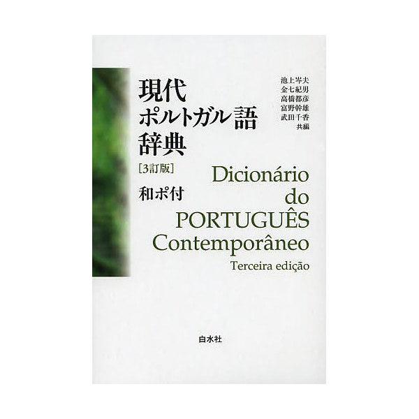 LOHACO - 現代ポルトガル語辞典/...