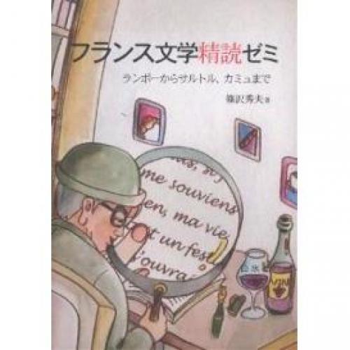 フランス文学精読ゼミ ランボーからサルトル、カミュまで/篠沢秀夫