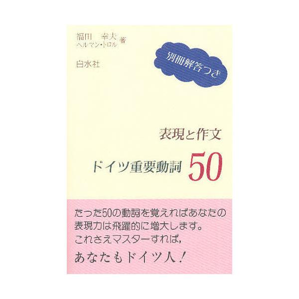 表現と作文ドイツ重要動詞50/福田幸夫/ヘルマン・トロル