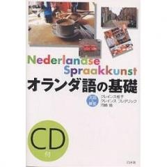 オランダ語の基礎 文法と練習/クレインス桂子