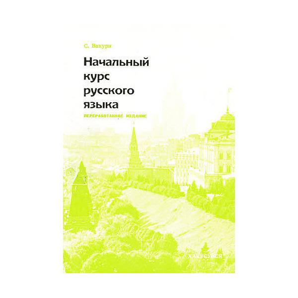 入門ロシア語文法/和久利誓一
