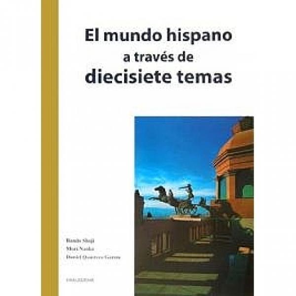 トピックスで学ぶスペイン語世界/坂東省次