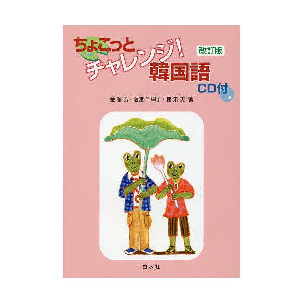 ちょこっとチャレンジ!韓国語/金順玉/阪堂千津子/崔栄美