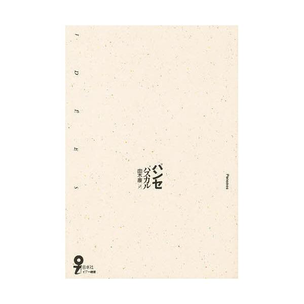 パンセ/パスカル/由木康