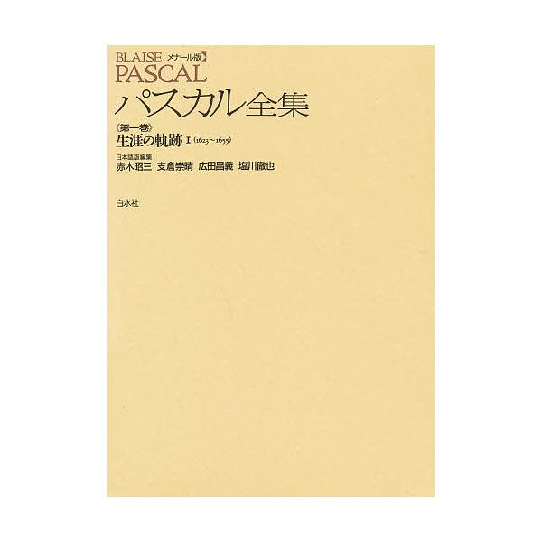 パスカル全集 メナール版 第1巻/パスカル/赤木昭三