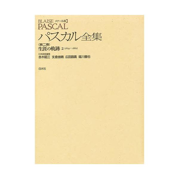 パスカル全集 メナール版 第2巻/パスカル/赤木昭三