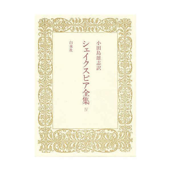シェイクスピア全集 4/ウィリアム・シェイクスピア/小田島雄志