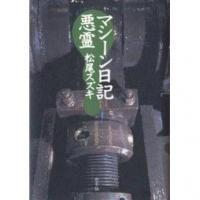 マシーン日記 悪霊/松尾スズキ