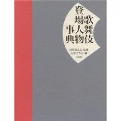 歌舞伎登場人物事典/古井戸秀夫