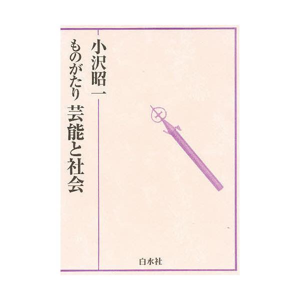 ものがたり芸能と社会/小沢昭一