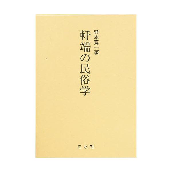 軒端の民俗学/野本寛一