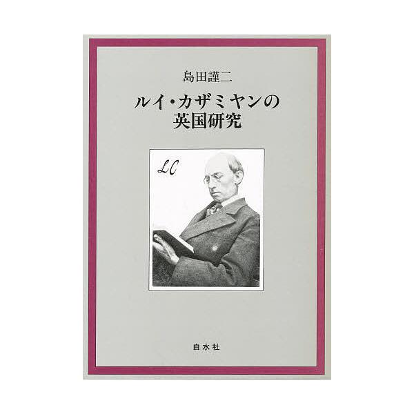 ルイ・カザミヤンの英国研究/島田謹二