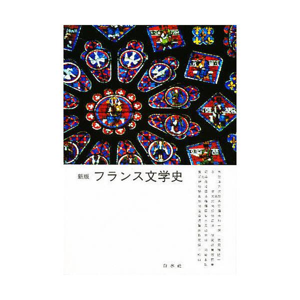 フランス文学史/饗庭孝男