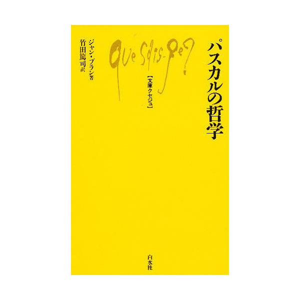 パスカルの哲学/ジャン・ブラン/竹田篤司