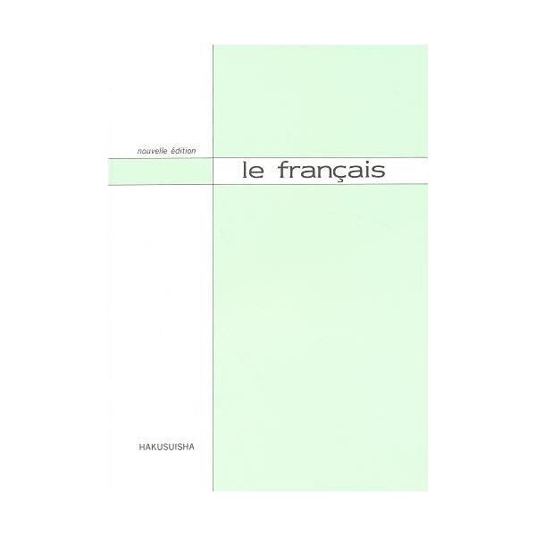 ル・フランセ 新版