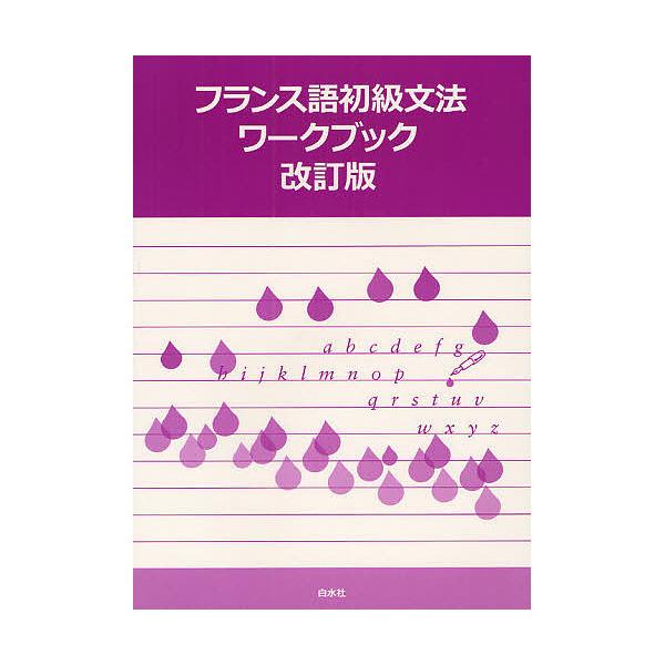 フランス語初級文法ワークブック/京都大学フランス語教室