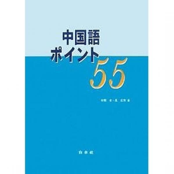 中国語ポイント55/本間史/孟広学