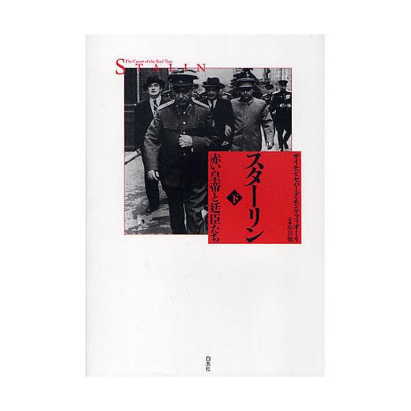 スターリン 赤い皇帝と廷臣たち 下/サイモン・セバーグ・モンテフィオーリ/染谷徹