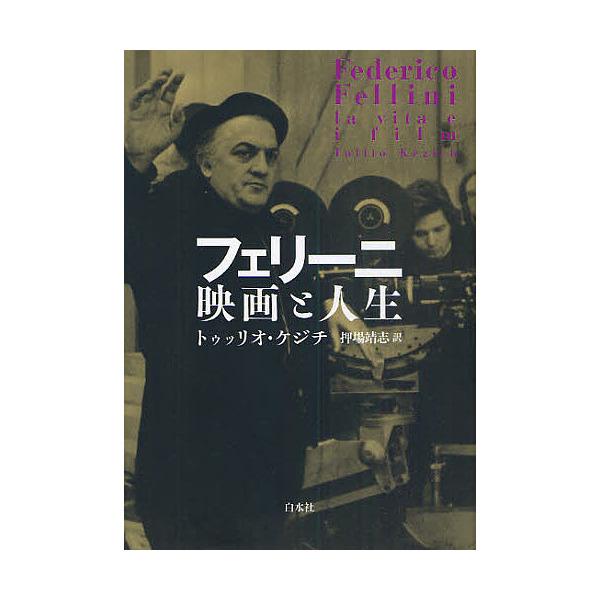フェリーニ 映画と人生/トゥッリオ・ケジチ/押場靖志