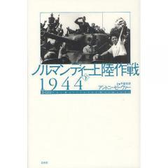 ノルマンディー上陸作戦1944 下/アントニー・ビーヴァー/平賀秀明