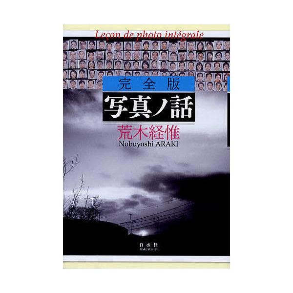 写真ノ話 完全版/荒木経惟