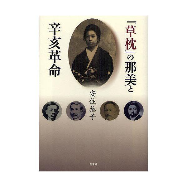 『草枕』の那美と辛亥革命/安住恭子