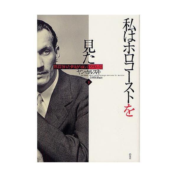 私はホロコーストを見た 黙殺された世紀の証言1939-43 下/ヤン・カルスキ/吉田恒雄