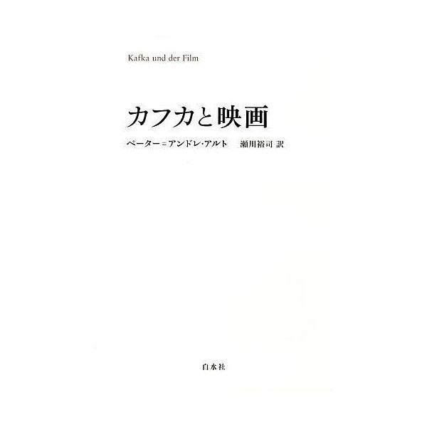 カフカと映画/ペーター=アンドレ・アルト/瀬川裕司