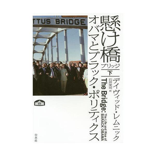 懸け橋(ブリッジ) オバマとブラック・ポリティクス 下/デイヴィッド・レムニック/石井栄司