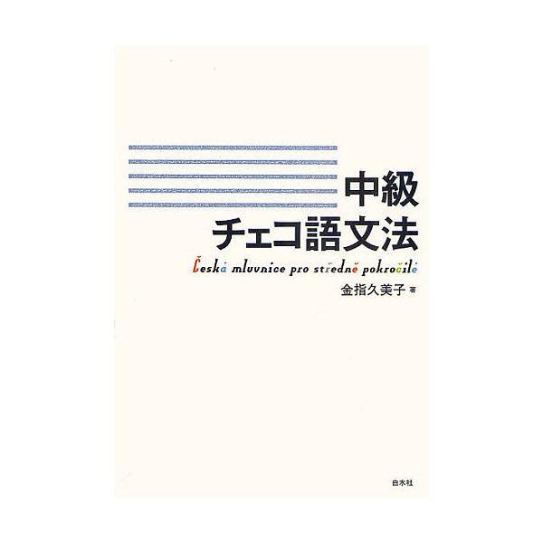 中級チェコ語文法/金指久美子