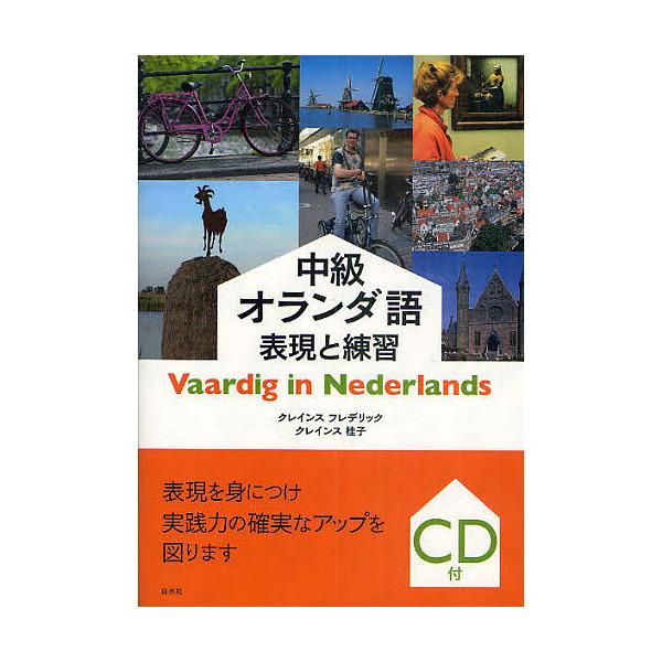 中級オランダ語表現と練習/クレインスフレデリック/クレインス桂子