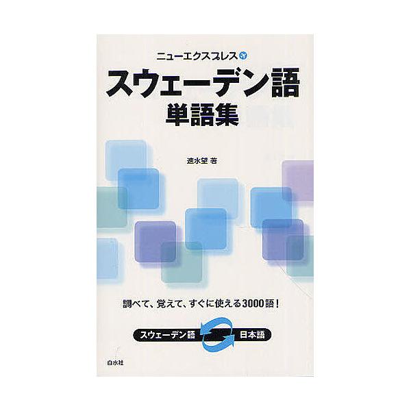 ニューエクスプレススウェーデン語単語集/速水望
