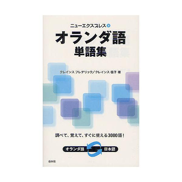 ニューエクスプレスオランダ語単語集/クレインスフレデリック/クレインス桂子