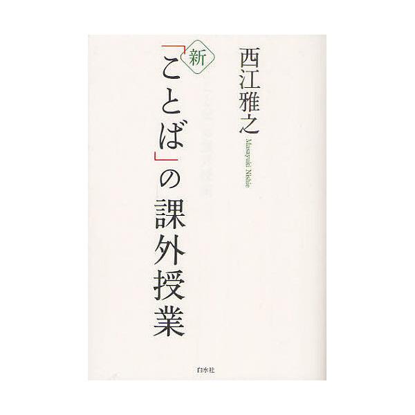 新「ことば」の課外授業/西江雅之
