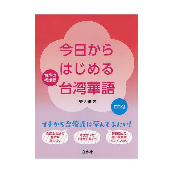 今日からはじめる台湾華語 台湾の標準語/樂大維