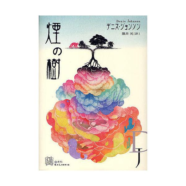 煙の樹/デニス・ジョンソン/藤井光