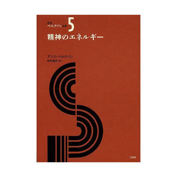 新訳ベルクソン全集 5/アンリ・ベルクソン/竹内信夫