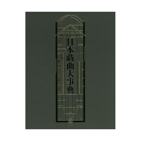 日本戯曲大事典/大笹吉雄/岡室美奈子/神山彰