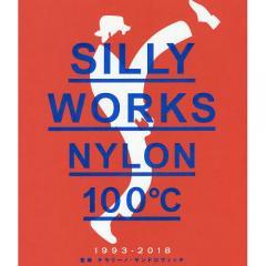 〔予約〕シリーワークス ナイロン100℃完全ヴィジュアルガイド/ケラリーノ・サンドロヴィッチ