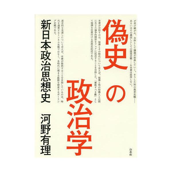 LOHACO - 偽史の政治学 新日本政...