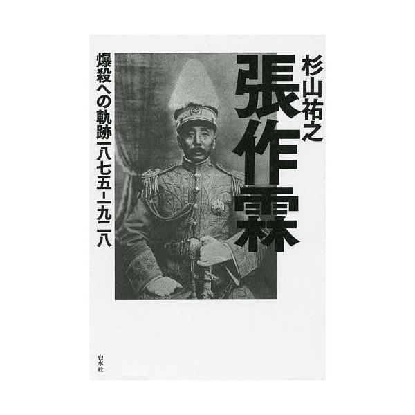 張作霖 爆殺への軌跡一八七五-一九二八/杉山祐之