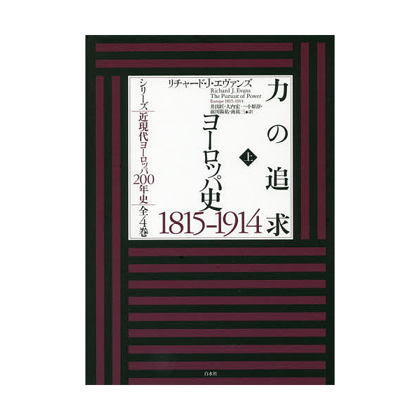 力の追求 ヨーロッパ史1815-1914 上/リチャード・J・エヴァンズ/井出匠/大内宏一