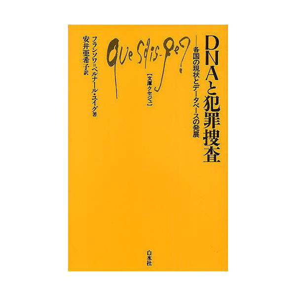 DNAと犯罪捜査 各国の現状とデータベースの発展/フランソワ=ベルナール・ユイグ/安井亜希子